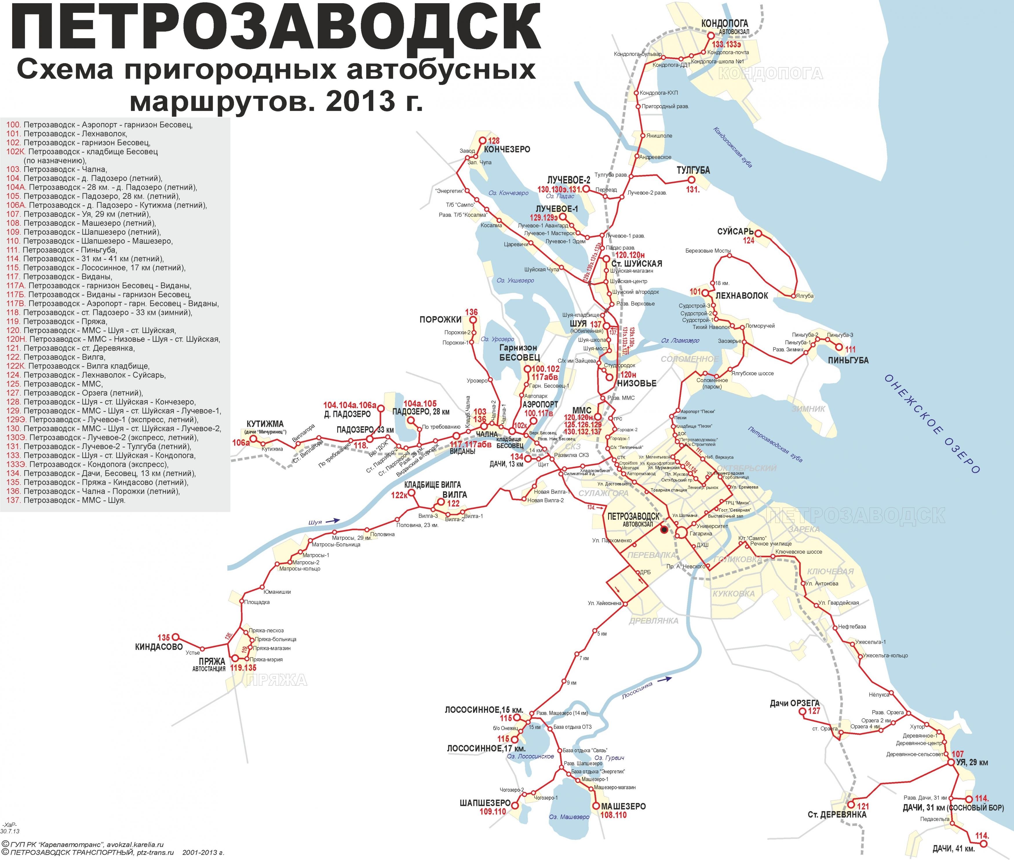 Схема поездов карелия