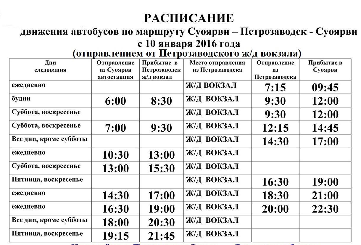 расписание поездов петрозаводск жд вокзал каталог термобелья